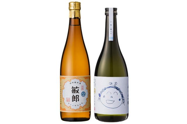 【デザインできる日本酒】特別純米酒「センノサカズキ」と純米吟醸「シマノミヤコ」セット 各720ml