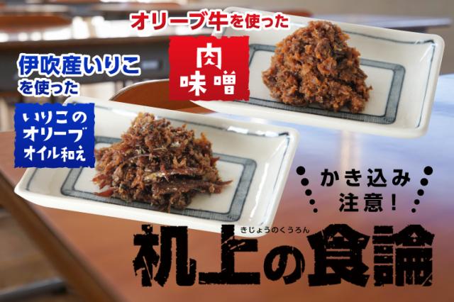 【香川県|缶詰】机上の食論 伊吹産いりこのオリーブオイル和え/オリーブ牛を使った肉味噌【産地直送・同梱不可】