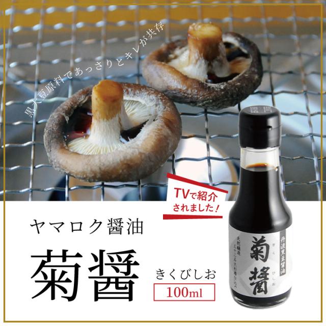 【ヤマロク醤油】菊醤(きくびしお)【香川県|小豆島】