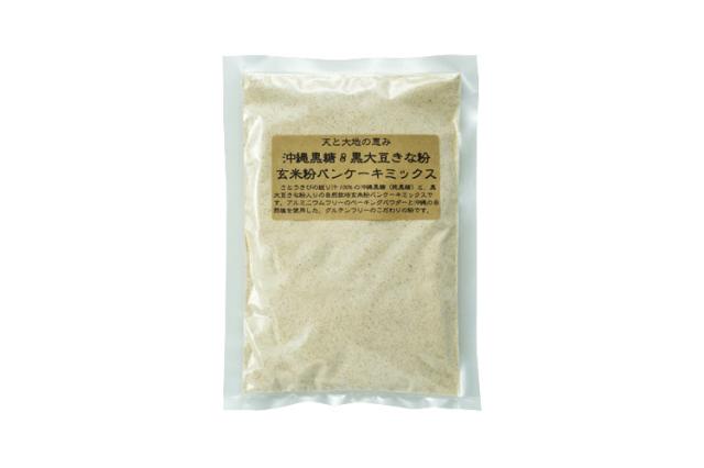 島の「沖縄黒糖&黒大豆きな粉玄米粉パンケーキミックス」125g