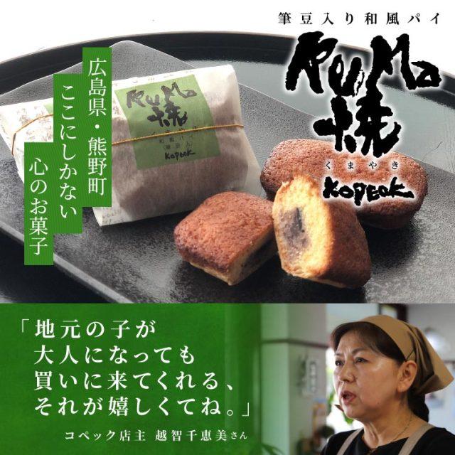 【広島県|和風パイ】KuMa焼 (くまやき)10個入り【産地直送】
