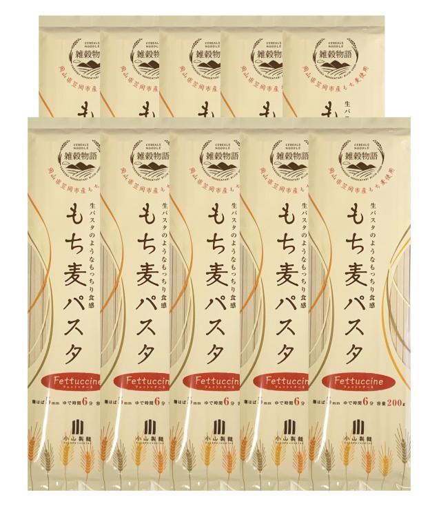 【岡山県】もち麦パスタ 10袋入【産地直送・同梱不可】