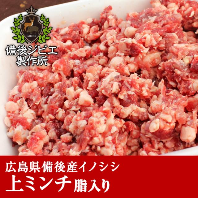 【広島県】鍋用つみれ、ハンバーグなどに福山産猪肉上ミンチ 500g×2【産地直送・同梱不可】