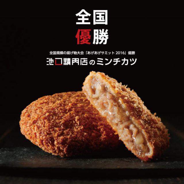 【広島県|ミンチカツ】池口精肉店のミンチカツ