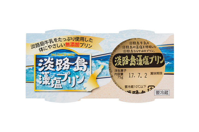 淡路島藻塩プリン