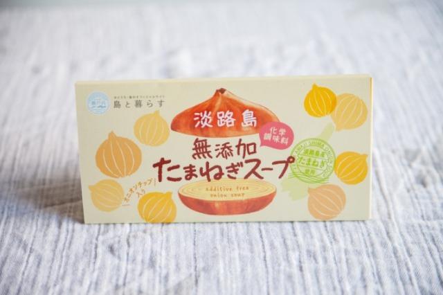 【★12/2 新発売   】 淡路島 無添加たまねぎスープ 5食セット【限定1000セット】