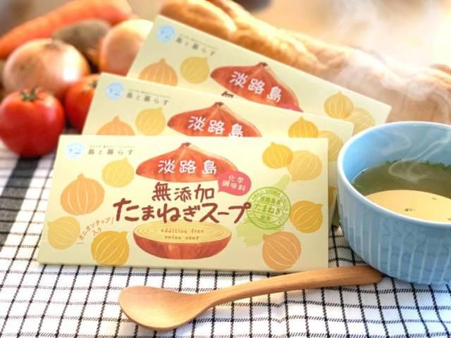 【送料無料】 淡路島 無添加たまねぎスープ 5食×3パックセット【同梱不可】