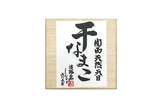 【希少食材】 淡路島産 天然天日 干なまこ
