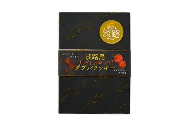 【たかたのケーキ】 淡路島鳴門オレンジ ダブルクッキー