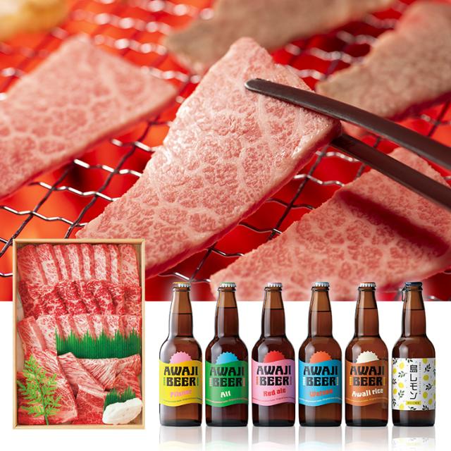 【謝肉祭特価】淡路牛 焼肉用(500g) + あわぢびーる6種セット[送料無料]