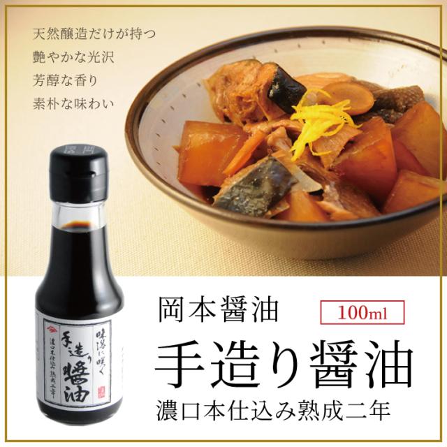【岡本醤油】手造り醤油濃口本仕込み熟成二年【広島県/大崎上島】