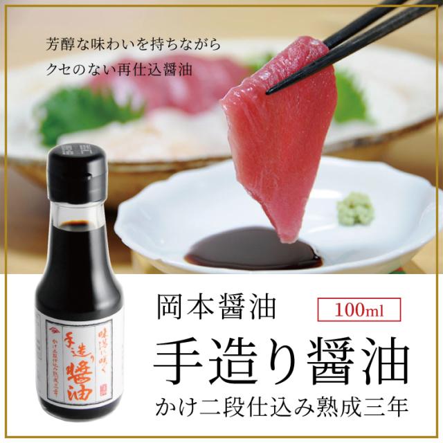 【岡本醤油】手造り醤油かけ二段仕込み熟成三年【広島県/大崎上島】