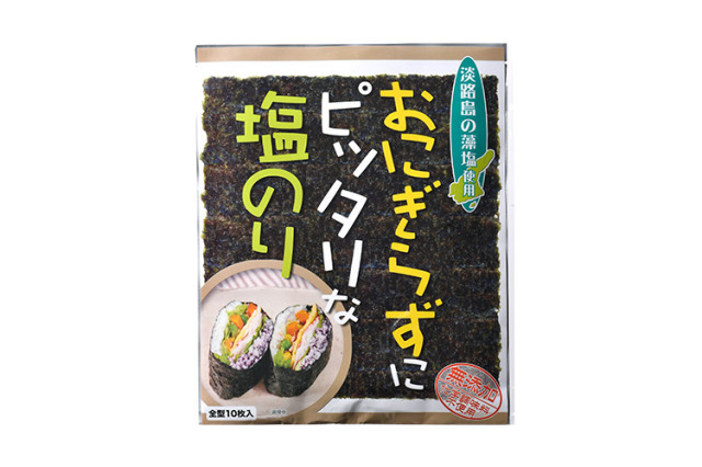 【ポイント特別還元対象商品】おにぎらずにピッタリな塩のり 淡路島の藻塩使用。