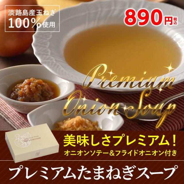 プレミアムたまねぎスープ 5食入【期間限定|10月25日まで】
