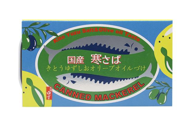 【徳島県木頭地区】国産寒さば きとうゆずしおオリーブオイルづけ
