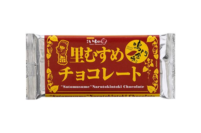 【鳴門金時里むすめ使用】里むすめチョコレート