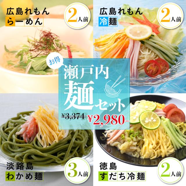 夏の瀬戸内麺セット