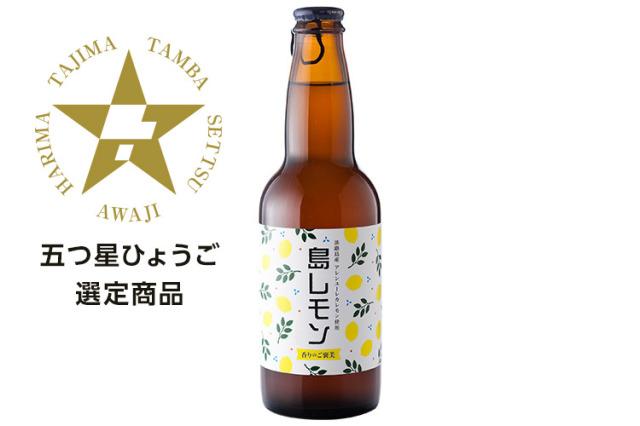 【白ビール|レモン】 AWAJI BEER フレーバービア 島レモン【無濾過・非熱処理】