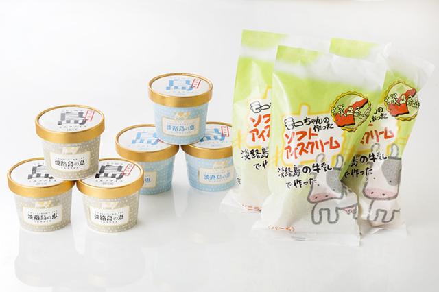 淡路島牛乳を使った島ミルクアイスと、島ヨーグルトアイス、モーちゃんアイスのセット