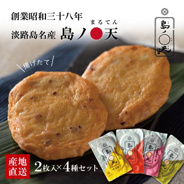 【淡路島産天ぷら】島ノ〇天(まるてん)2枚入×4種セット