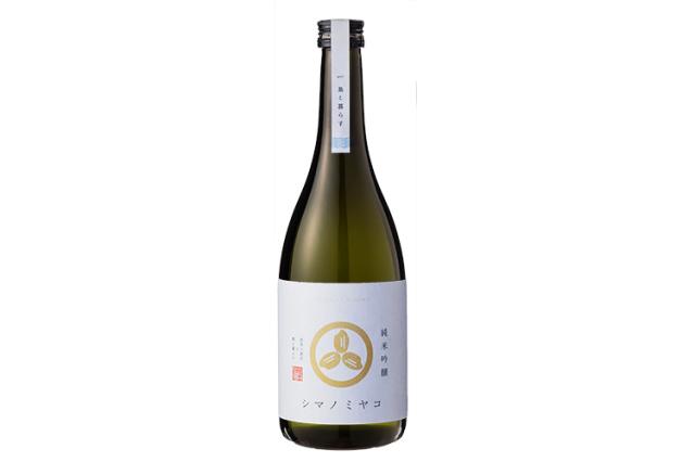 「都美人酒造」と「島と暮らす」のコラボ日本酒「純米吟醸 シマノミヤコ」720ml
