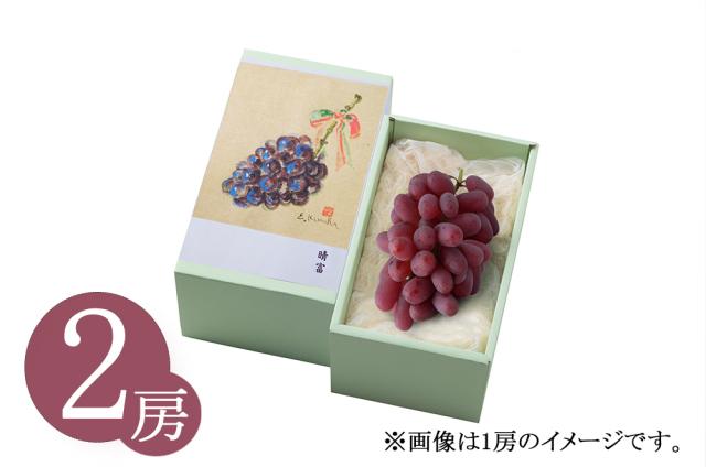 【岡山県】紫苑 2房 岡山県産