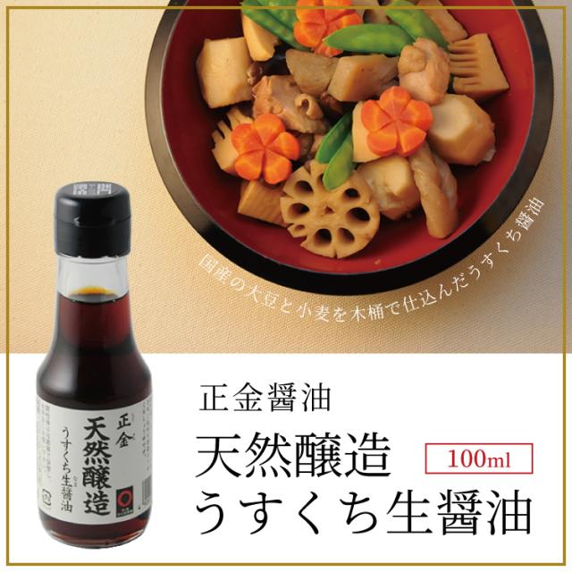 【正金醤油】天然醸造うすくち生醤油【香川県|小豆島】