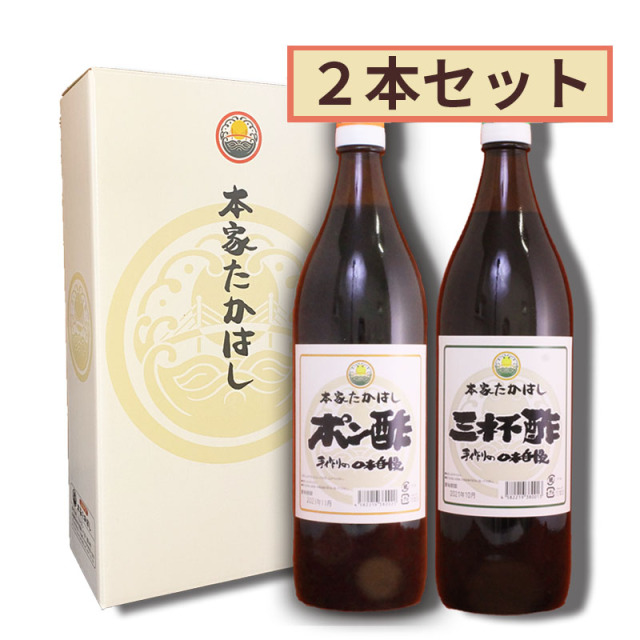 【兵庫県】本家たかはし ポン酢1本・三杯酢1本 セット【産地直送・同梱不可】