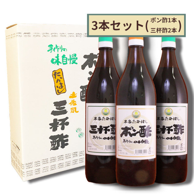 【兵庫県】本家たかはし ポン酢l1本・三杯酢2本セット【産地直送・同梱不可】