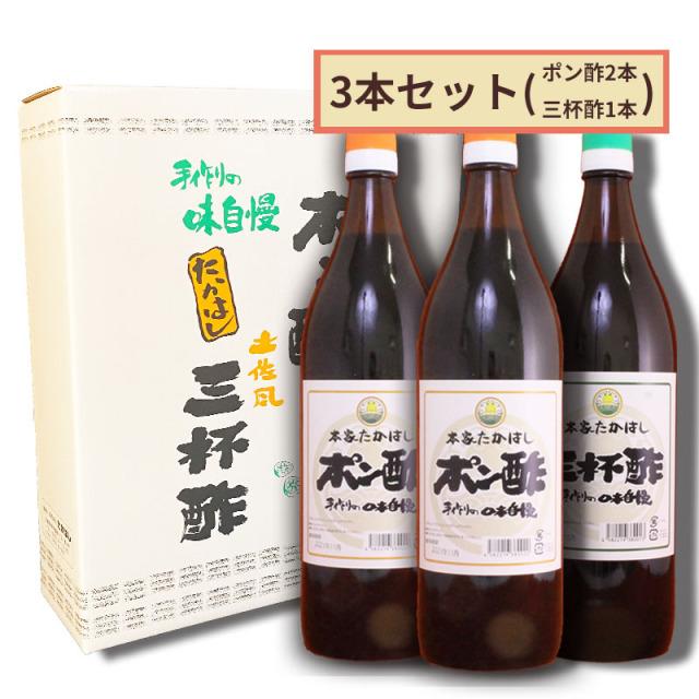 【兵庫県】本家たかはし ポン酢2本・三杯酢1本セット【産地直送・同梱不可】