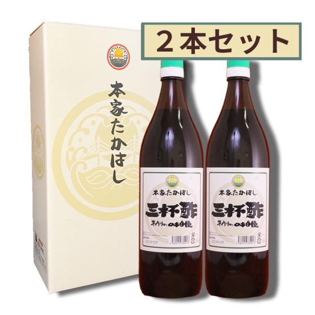 【兵庫県】本家たかはし 三杯酢2本セット【産地直送・同梱不可】