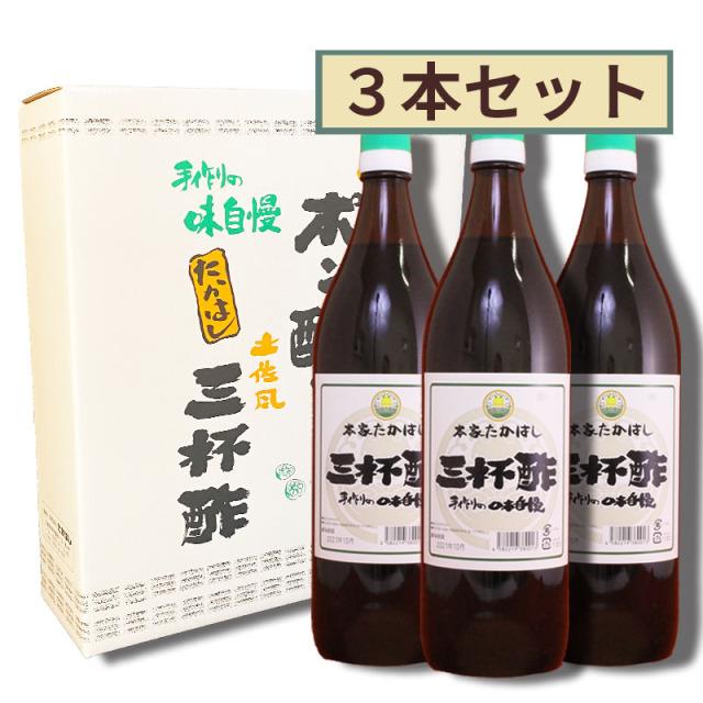 【兵庫県】本家たかはし 三杯酢3本セット【産地直送・同梱不可】