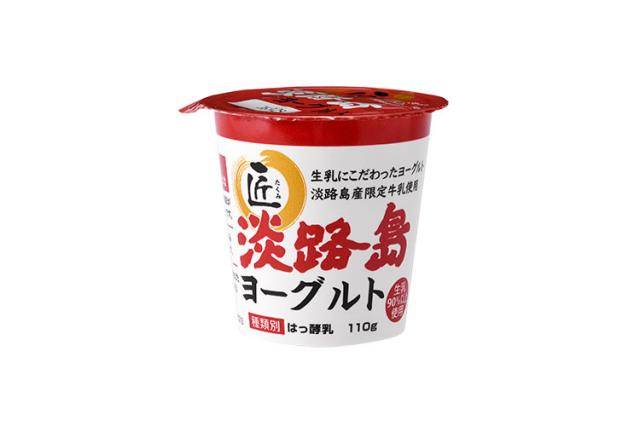 【淡路島牛乳使用】 「匠 淡路島ヨーグルト」110g