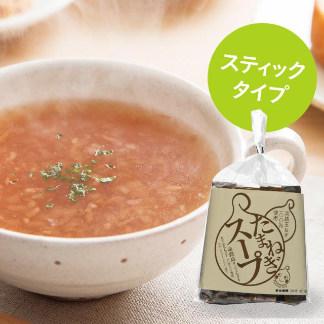 淡路たまねぎスープ 1袋(10食セット) 【累計6000万食越えの大人気商品】