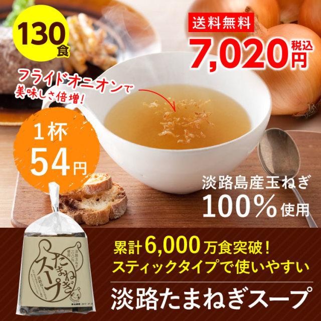 【送料無料】淡路たまねぎスープ130食セット