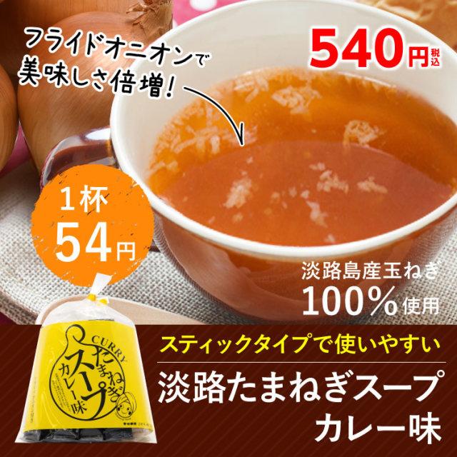 淡路たまねぎスープ カレー味