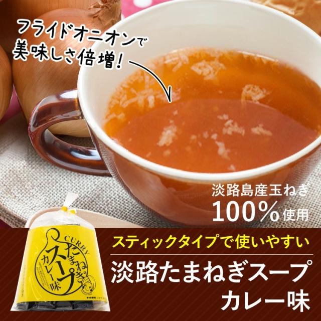 淡路たまねぎスープ <カレー味> 10食セット