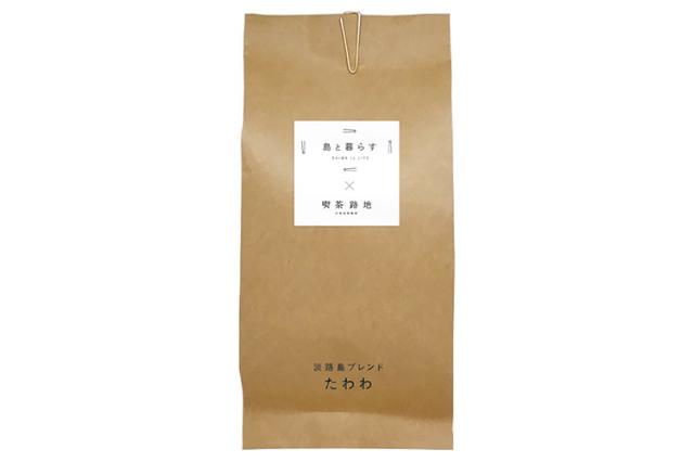 淡路島ブレンド たわわ(焙煎豆)