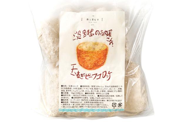 淡路島のお肉屋さんの玉ねぎビーフコロッケ