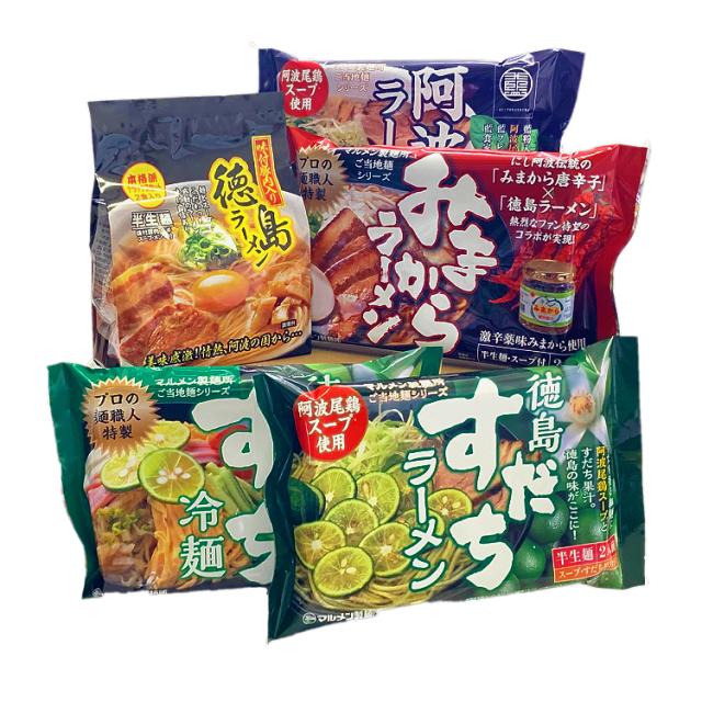 徳島ラーメン 5種類 ご当地麺詰め合わせセット 【産地直送・同梱不可】