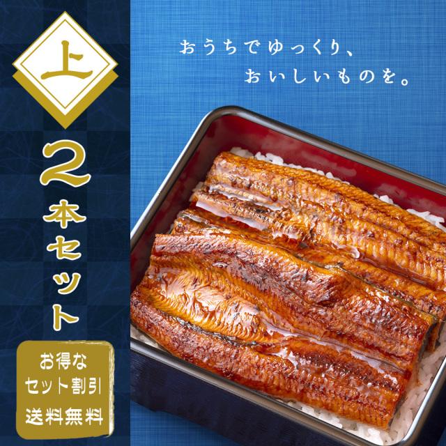 ★【送料無料】よかわ錦うなぎ・上 (2人前 1尾 210g保証)×2尾セット