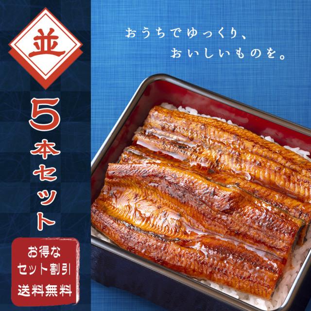 ★【送料無料】 よかわ錦うなぎ・並 (1.5人前 1尾 150g保証)×5尾セット