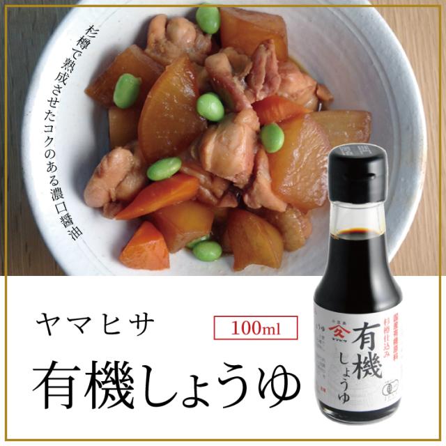 【ヤマヒサ】有機しょうゆ【香川県|小豆島】