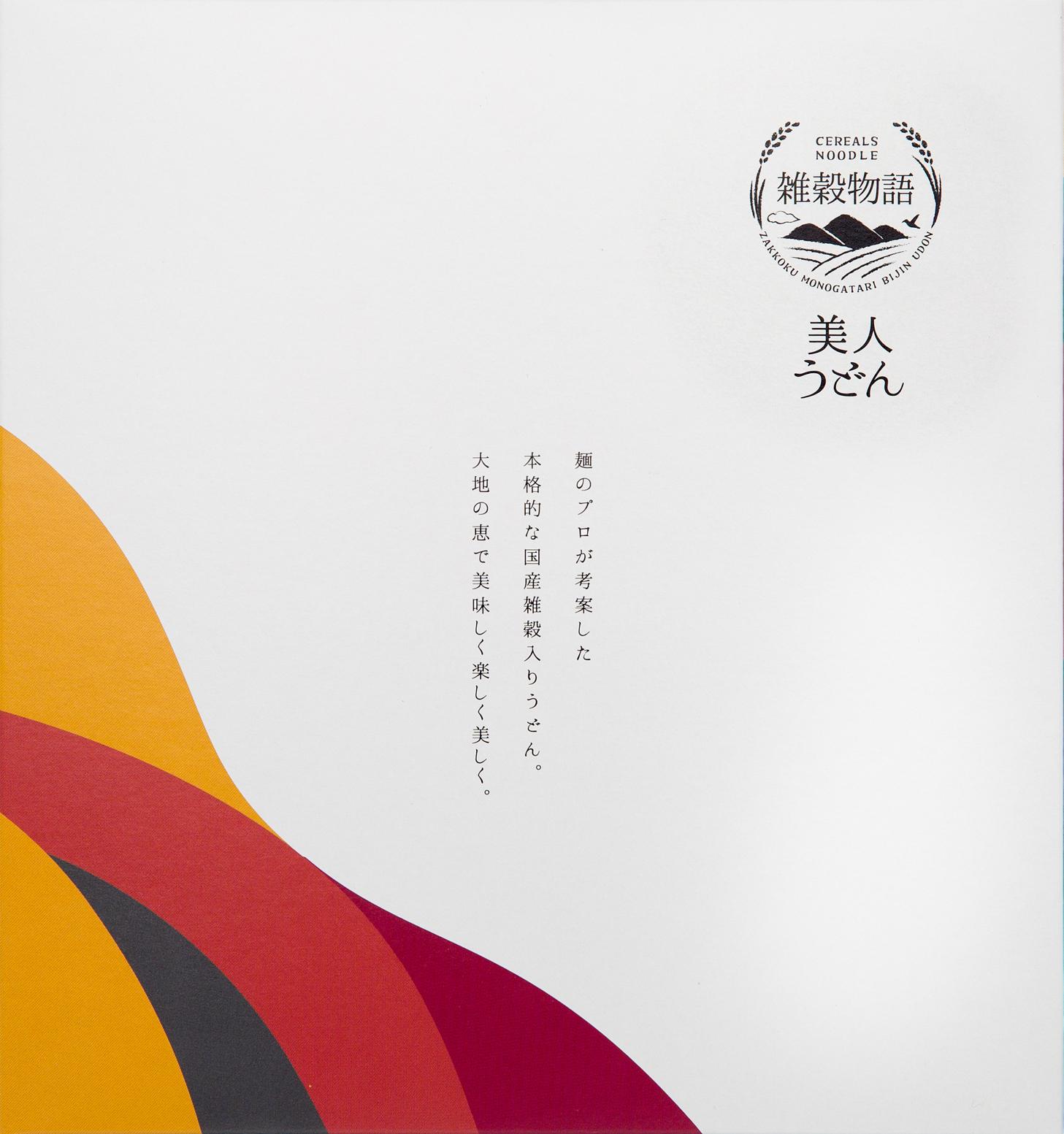 【岡山県】美人うどん 三穀(黒豆・もち麦・赤米) 3種セット【産地直送・同梱不可】