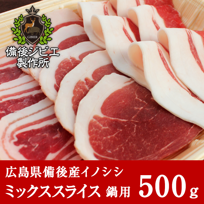 【広島県】福山産猪肉ミックススライス鍋用 500g【産地直送・同梱不可】