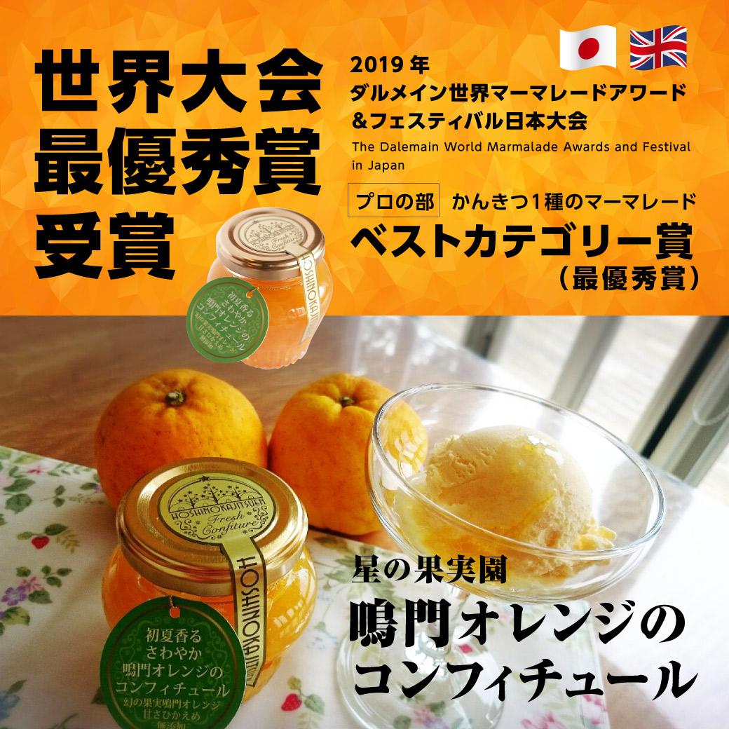初夏香るさわやか鳴門オレンジのコンフィチュール【予約販売】