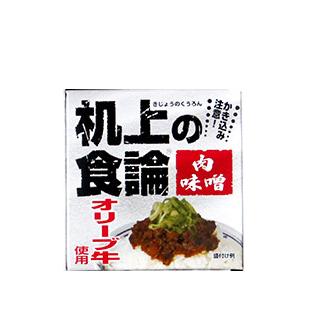 【香川県|缶詰】机上の食論 オリーブ牛を使った肉味噌【同梱可】