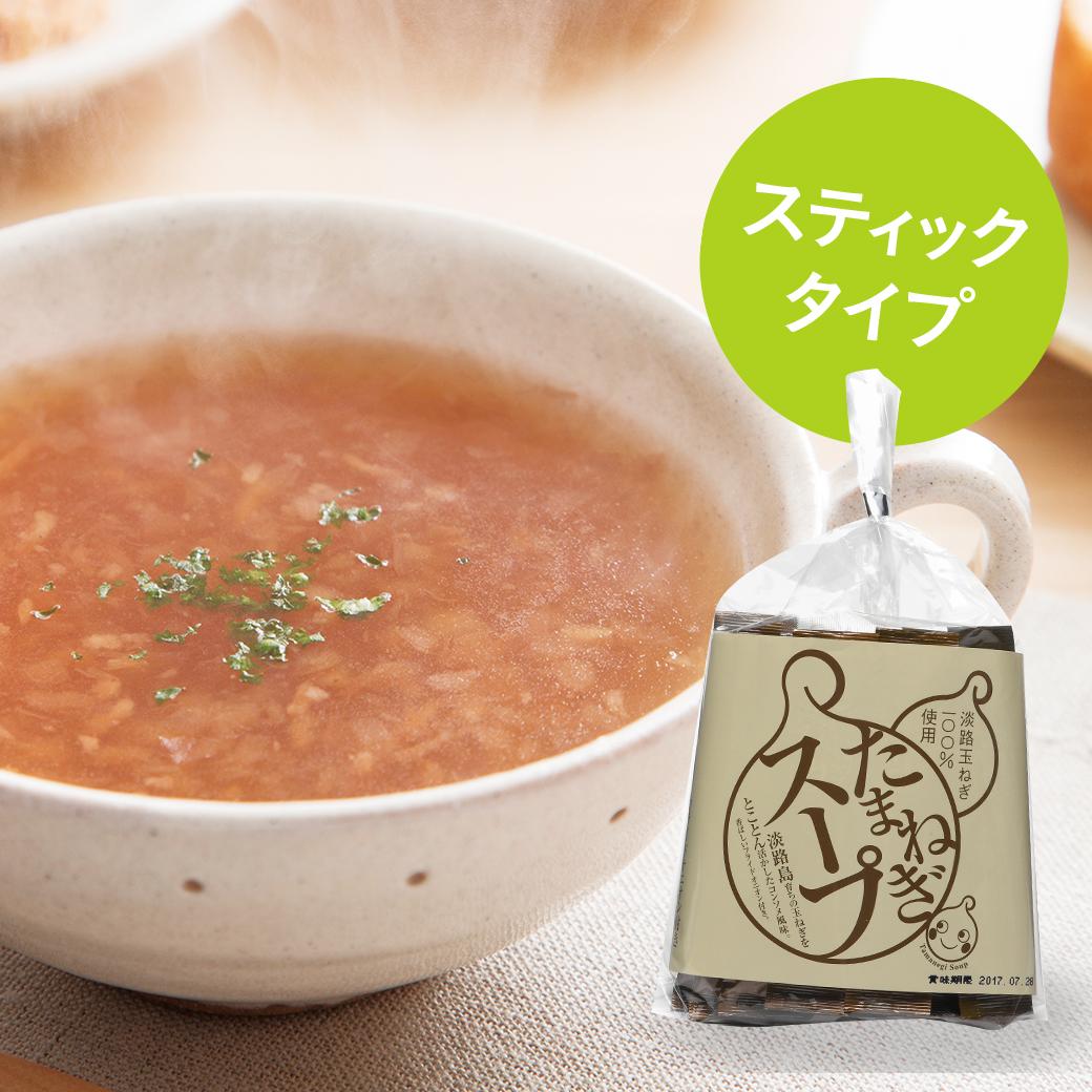 淡路たまねぎスープ 10食セット【累計6000万食突破!】