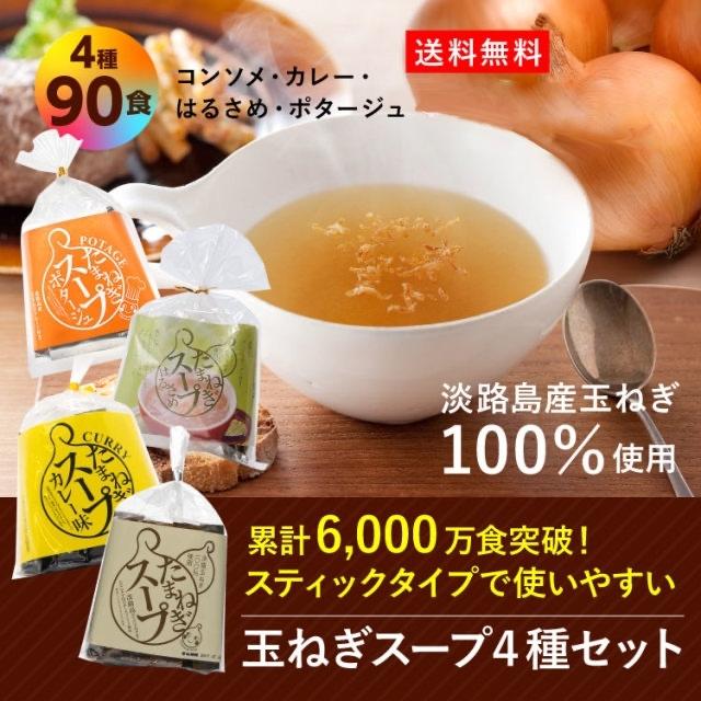 【送料無料】淡路たまねぎスープ4種90食 ちょっとお得な セット(プレーン30食・カレー30食・ポタージュ15食・はるさめ15食)