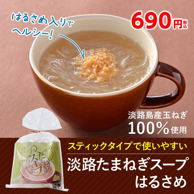 淡路たまねぎスープ <はるさめ> 5食セット